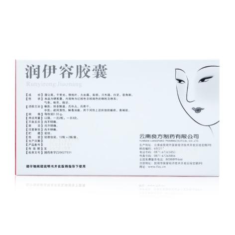 润伊容胶囊(良方制药)包装侧面图3