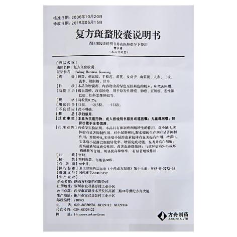 复方斑蝥胶囊(方舟)包装侧面图5