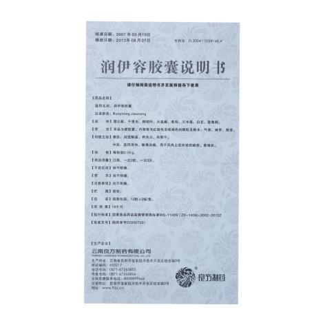 润伊容胶囊(良方制药)包装侧面图5