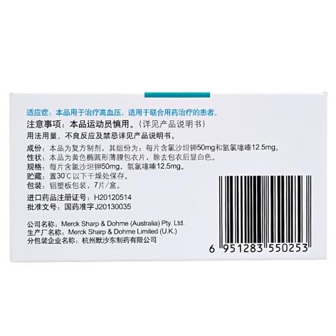 氯沙坦钾氢氯噻嗪片(海捷亚)包装侧面图2