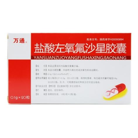 盐酸左氧氟沙星胶囊(万通)包装侧面图2