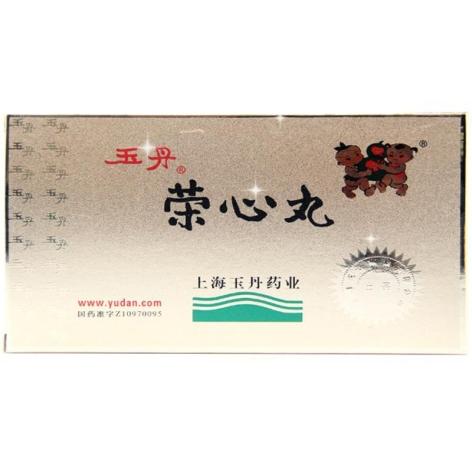 荣心丸(玉丹)包装主图