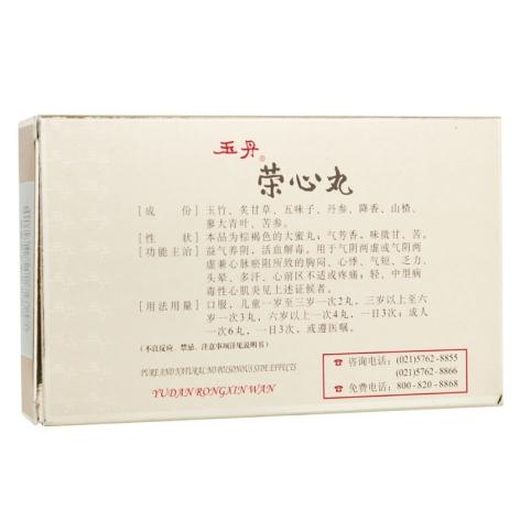 荣心丸(玉丹)包装侧面图2