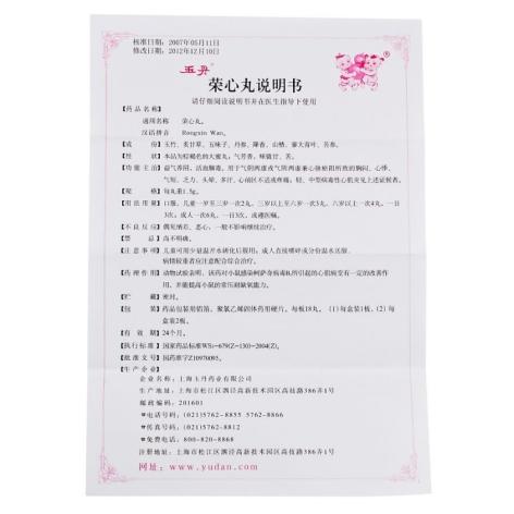 荣心丸(玉丹)包装侧面图3