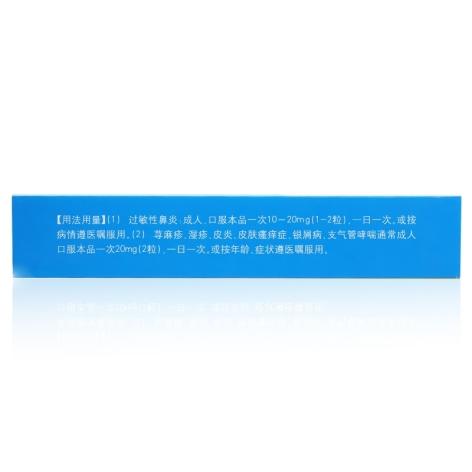 盐酸依匹斯汀胶囊(凯莱止)包装侧面图2