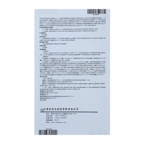 盐酸依匹斯汀胶囊(凯莱止)包装侧面图5