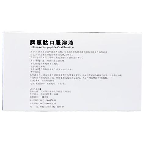 脾氨肽口服溶液(京生)包装侧面图2