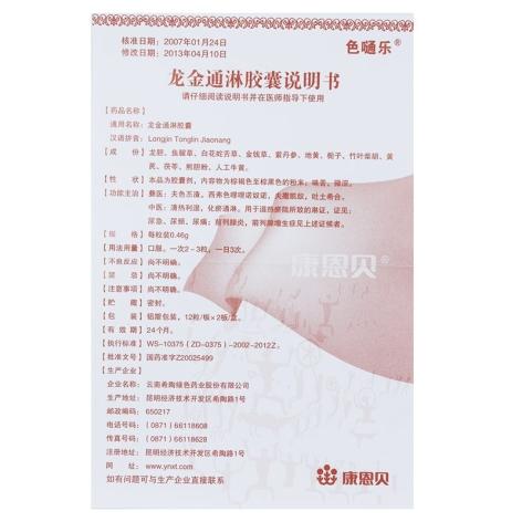 龙金通淋胶囊(康恩贝)包装侧面图4