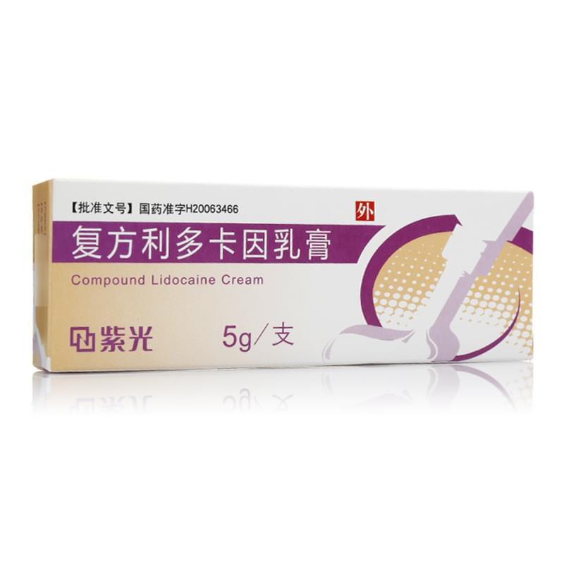 复方利多卡因乳膏(清华紫光)