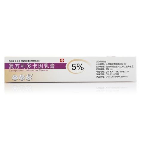 复方利多卡因乳膏(清华紫光)包装侧面图2