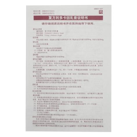 复方利多卡因乳膏(清华紫光)包装侧面图4