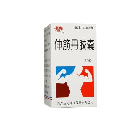 伸筋丹胶囊(新光)包装侧面图2