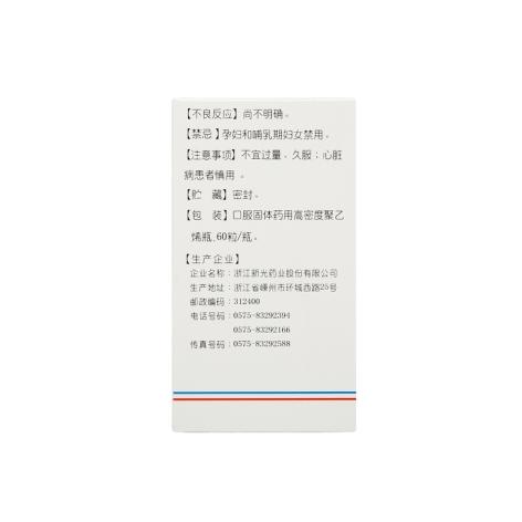 伸筋丹胶囊(新光)包装侧面图3