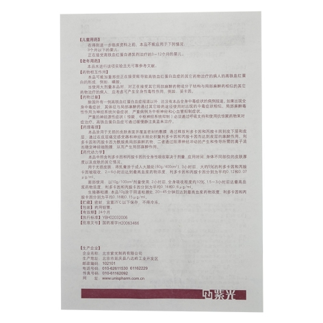复方利多卡因乳膏(清华紫光)包装侧面图5