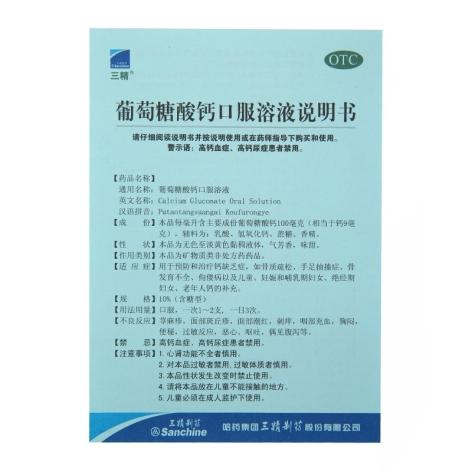 葡萄糖酸钙口服溶液(三精)包装侧面图4