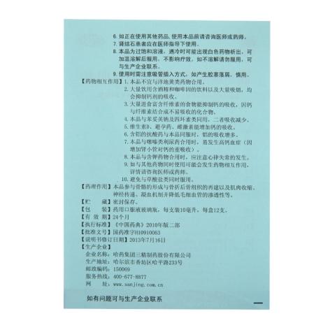葡萄糖酸钙口服溶液(三精)包装侧面图5