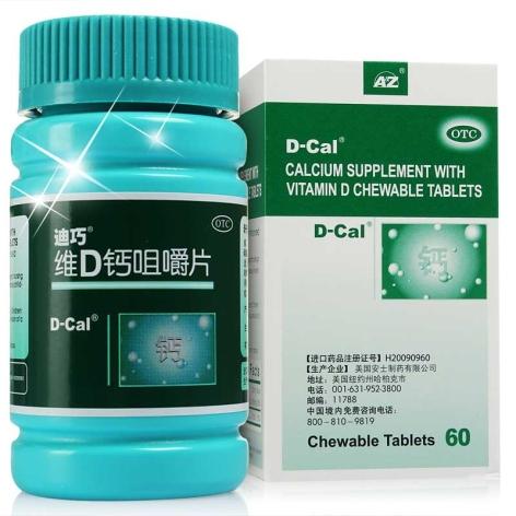 维D钙咀嚼片(迪巧)包装主图