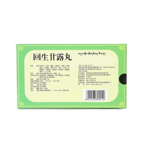 回生甘露丸(柴达木)包装侧面图2