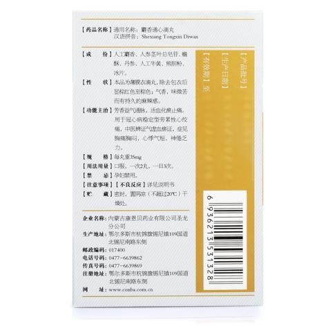 麝香通心滴丸(康恩贝)包装侧面图2