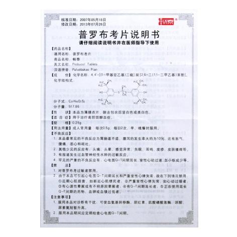 普罗布考片(畅泰)包装侧面图3