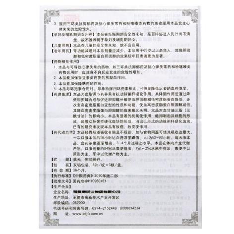 普罗布考片(畅泰)包装侧面图4