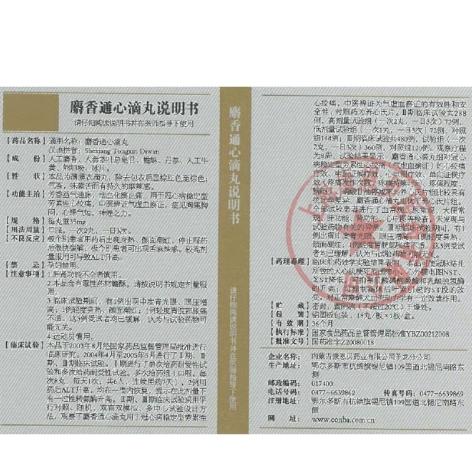 麝香通心滴丸(康恩贝)包装侧面图5