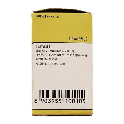 胆酸钠片(宇宙)包装侧面图4