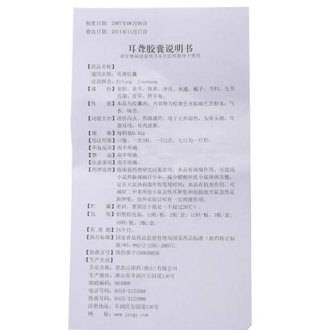 耳聋胶囊(景忠山)包装侧面图3