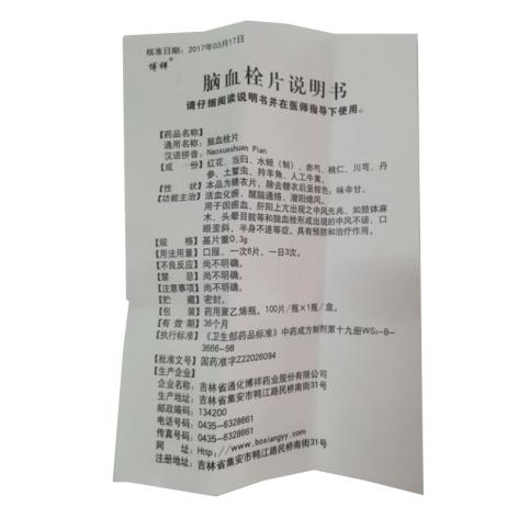 脑血栓片(明复)包装侧面图4