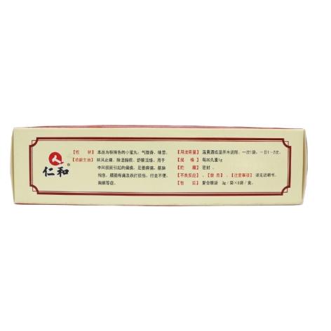 大活络丸(仁和)包装侧面图3