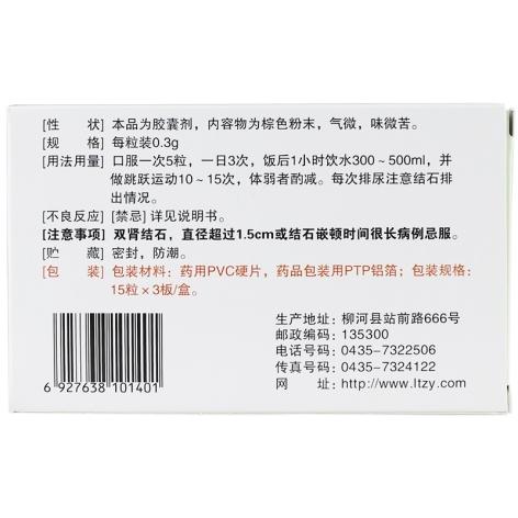 净石灵胶囊(龙泰)包装侧面图2
