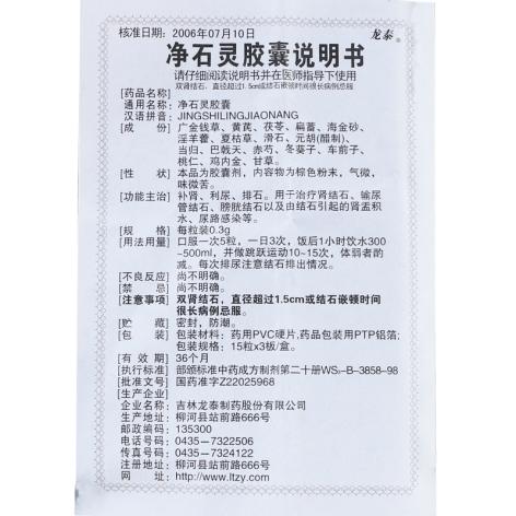 净石灵胶囊(龙泰)包装侧面图4