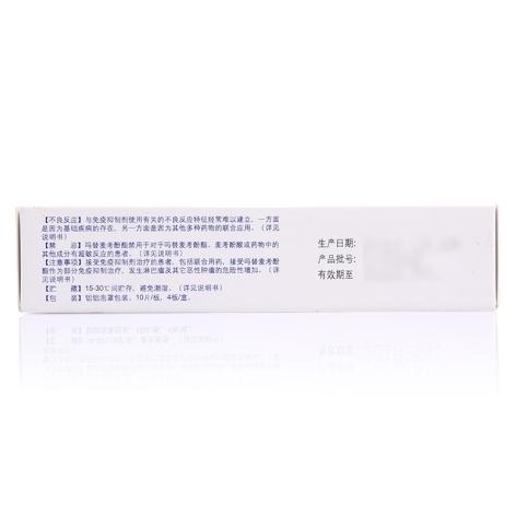 吗替麦考酚酯分散片(赛可平)包装侧面图4