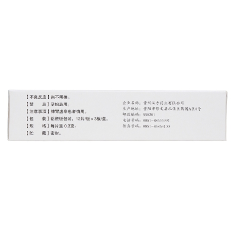 消肿痔疮片(德昌祥)包装侧面图4