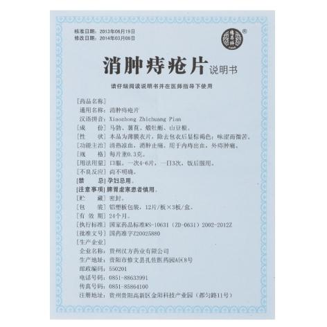 消肿痔疮片(德昌祥)包装侧面图5