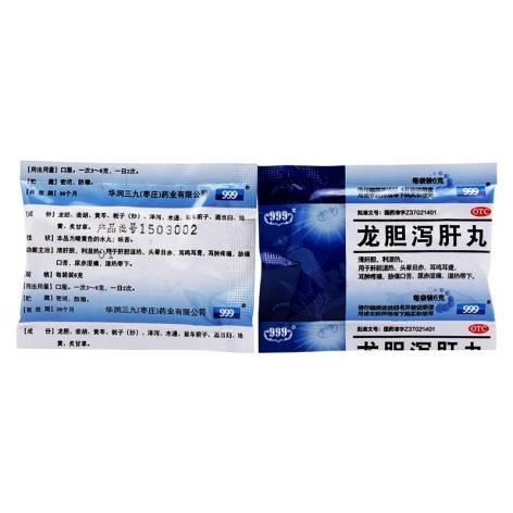 龙胆泻肝丸(999)包装侧面图5