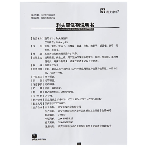 利夫康洗剂(利夫康乐)包装侧面图5