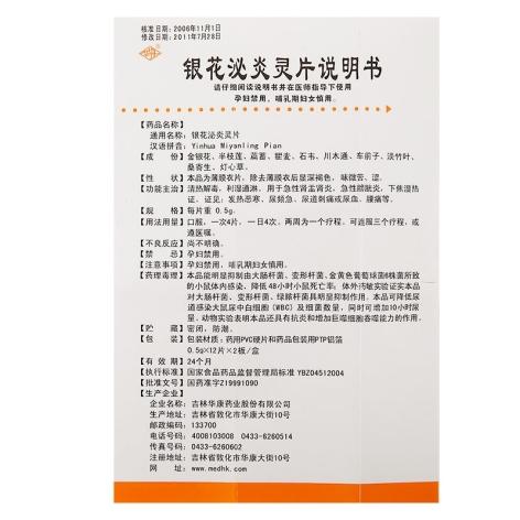银花泌炎灵片(华丹)包装侧面图5