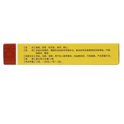 桂枝茯苓丸(正元盛邦)包装侧面图2