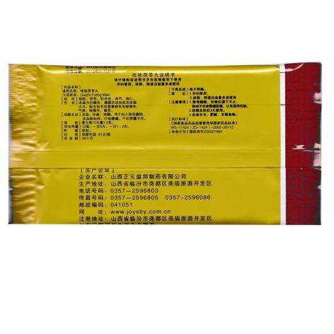 桂枝茯苓丸(正元盛邦)包装侧面图5