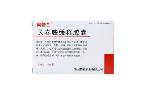 长春胺缓释胶囊(奥勃兰)主图