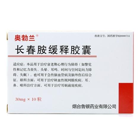 长春胺缓释胶囊(奥勃兰)包装主图