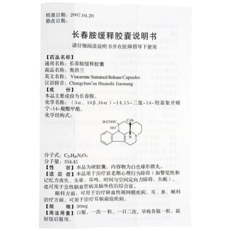长春胺缓释胶囊(奥勃兰)包装侧面图3
