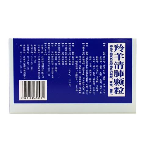 羚羊清肺颗粒(保利)包装侧面图2