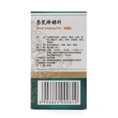 参芪降糖片(万年青)包装侧面图2