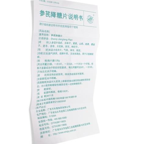参芪降糖片(万年青)包装侧面图4