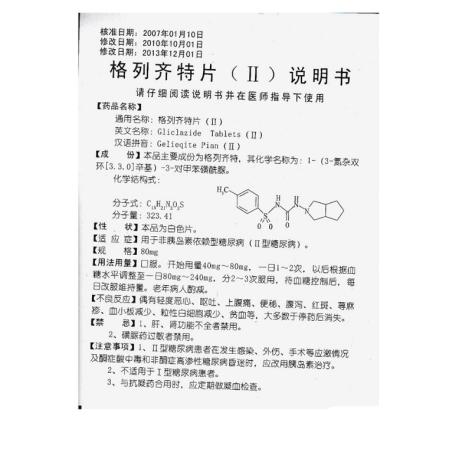 格列齐特片(东药)包装侧面图3