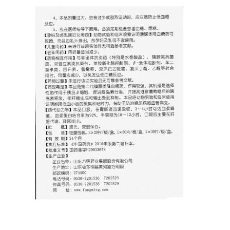 格列齐特片(东药)包装侧面图4