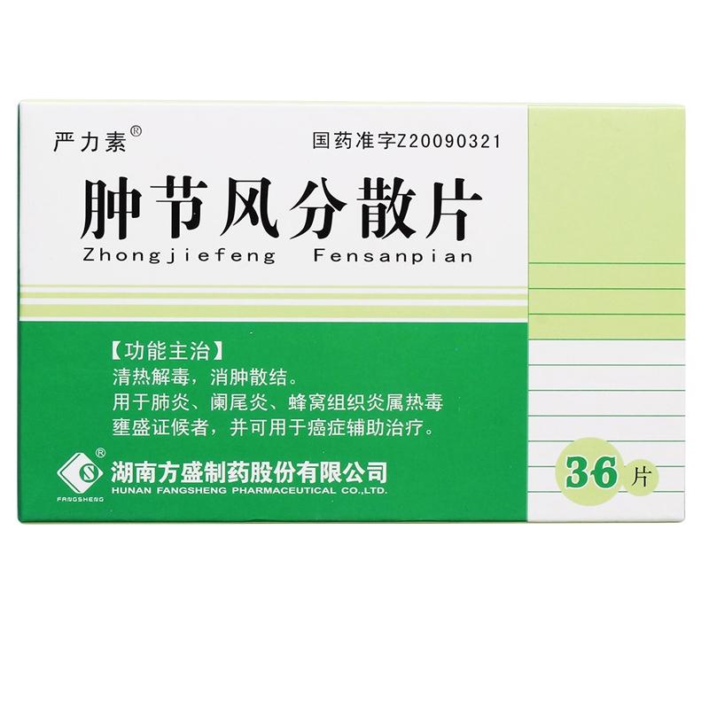 肿节风分散片(严力素)