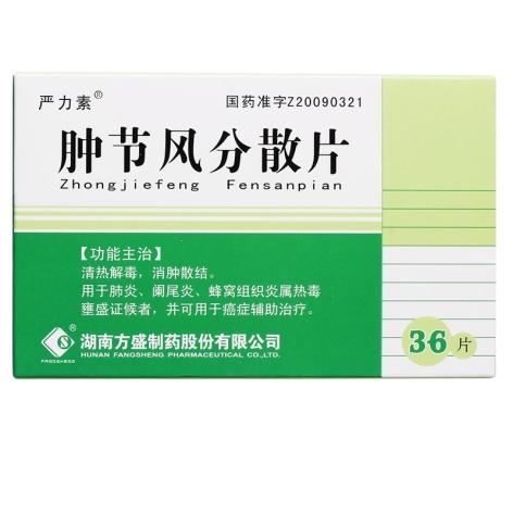 肿节风分散片(严力素)包装主图